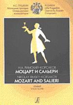 Моцарт и Сальери: Драматические сцены А.С. Пушкина. Сочинение 48: Клавир