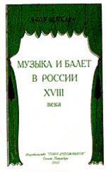 Музыка и балет в России XVIII века