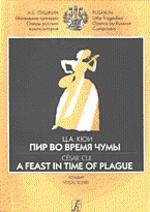 Пир во время чумы. Драматические сцены А.С. Пушкина. Клавир