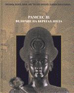 Рамсес II. Величие на берегах Нила