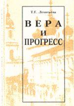 Вера и прогресс: православное сельское духовенство России во второй половине XIX - начале XX вв