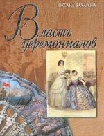 Власть церемониалов и церемониалы власти в Российской империи ХVIII - начала ХХ века