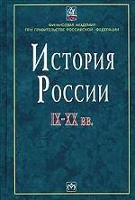 История России IX-XX вв: учебное пособие