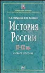 История России. IX-XX век: учебное пособие