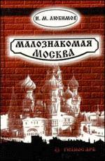 Малознакомая Москва