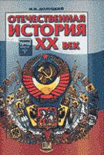 Отечественная история XX век, 10-11 класс. Часть 1