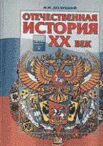 Отечественная история XX век, 10-11 класс. Часть 2