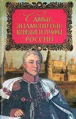 Самые знаменитые князья и графы России