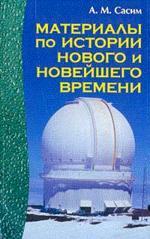 Материалы по истории Нового и Новейшего времени. Справочное пособие