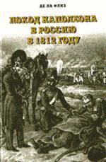 Поход Наполеона в Россию в 1812 году