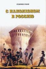 С Наполеоном в Россию. Записки врача Великой армии