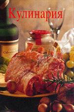 Кулинария. 390 рецептов