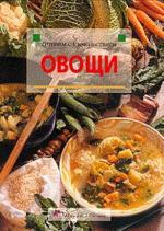 Овощи. История кулинарная практика и рецепты со всего света