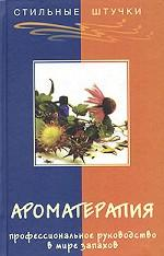 Ароматерапия: профессиональное руководство в мире запахов