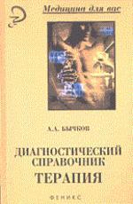 Диагностический справочник. Терапия