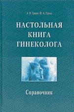 Настольная книга гинеколога: Справочник