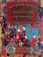 Золотая книга восточной медицины. Секреты Авиценны