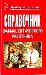 Справочник фармацевтического работника
