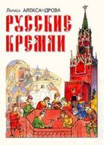 Русские кремли