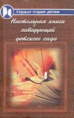 Настольная книга заведующей детского сада