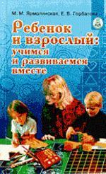 Ребенок и взрослый: учимся и развиваемся вместе: Пособие для педагогов дошкольных учреждений