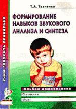 Формирование навыков звукового анализа и синтеза. Альбом для индивидуальных и групповых занятий с детьми 4-5 лет