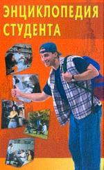 Энциклопедия студента