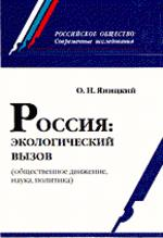 Россия: экологический вызов общественное движение, наука, политика