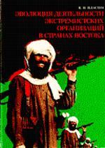 Эволюция деятельности экстремистских организаций в странах Востока