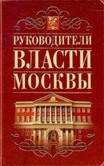 Руководители власти Москвы. Исторические портреты, 1917-1993 годы