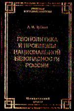 Геополитика и проблемы национальной безопасности России. Курс лекций