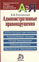 Административные правонарушения: Энциклопедический словарь