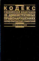 Кодекс об административных правонарушениях РФ: научно-практический комментарий