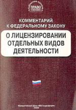 """Комментарий к ФЗ """"О лицензировании отдельных видов деятельности"""": от 8 августа 2001"""