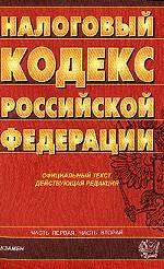Налоговый кодекс РФ. Части 1, 2