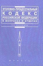 Уголовно-процессуальный кодекс РФ в вопросах и ответах. Выпуск 1