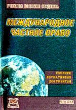Международное частное право. Сборник нормативных документов