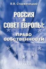 Россия и Совет Европы: право собственности