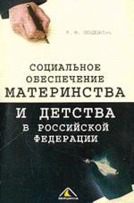 Социальное обеспечение материнства и детства в Российской Федерации