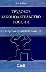 Трудовое законодальство России: историко-правовой анализ