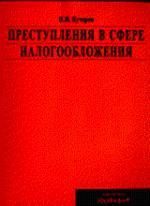 Преступления в сфере налогообложения. Научно-практический комментарий к УК РФ