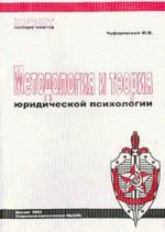 Методология и теория юридической психологии
