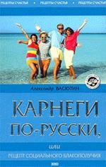 Карнеги по-русски, или Рецепт социального благополучия