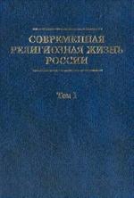 Современная религиозная жизнь России: Опыт систематического описания. Том 1