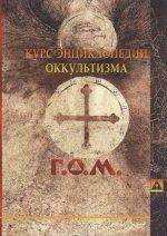 Курс энциклопедии оккультизма читанный Г. О. М. в 1911-1912 академическом году в городе Санкт-Петербурге