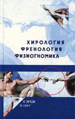 Хирология. Френология. Физиогномика