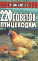 220 советов птицеводам