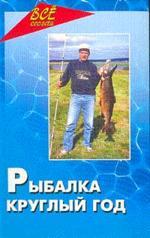 Рыбалка круглый год: Советы, ответы и секреты бывалых рыбаков