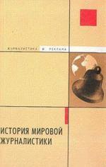 История мировой журналистики