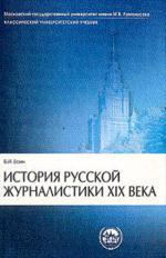 История русской журналистики ХIХ века